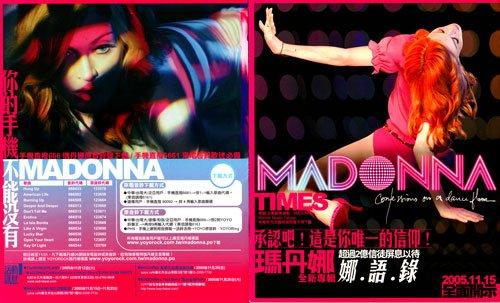 p-2647-Madonna_-_Confessions_on_a_Dancefloor_Taiwanese_promo_folder.jpg